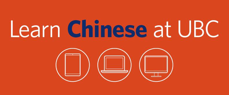 Learn Chinese at UBC Extended Learning